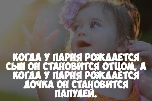 Статусы про дочку - трогательные, красивые, интересные, лучшие 13