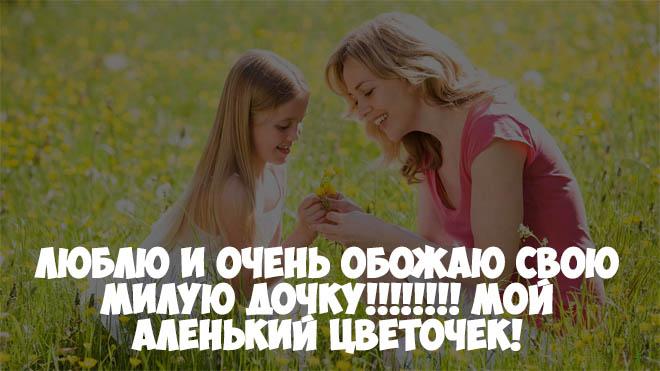 Статусы про дочку - трогательные, красивые, интересные, лучшие 2