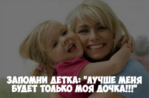 Статусы про дочку - трогательные, красивые, интересные, лучшие 6