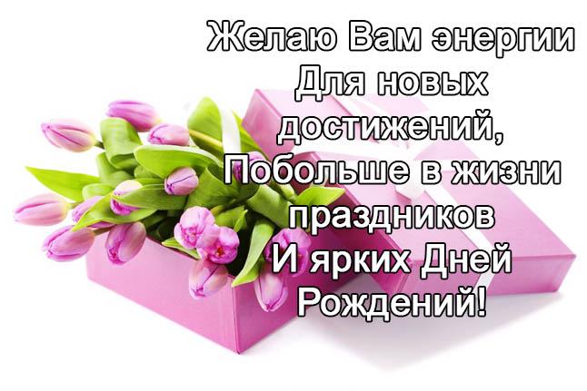 С Днем Рождения свекровь от невестки - красивые поздравления 1