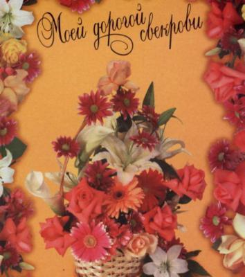 С Днем Рождения свекровь от невестки - красивые поздравления 10
