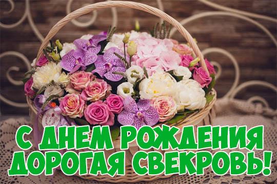 С Днем Рождения свекровь от невестки - красивые поздравления 2