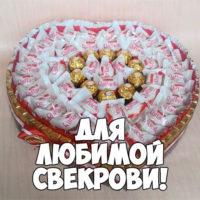С Днем Рождения свекровь от невестки - красивые поздравления 3