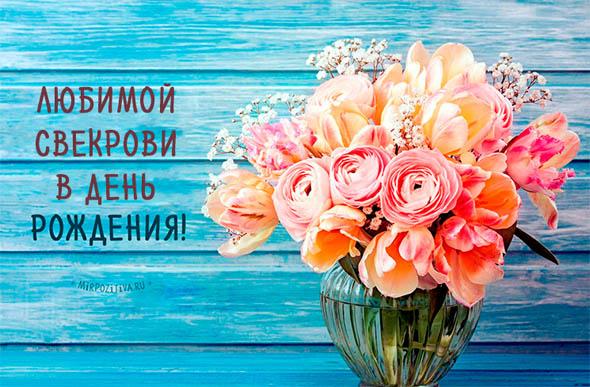 С Днем Рождения свекровь от невестки - прикольные, красивые, крутые 2