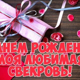 С Днем Рождения свекровь от невестки - прикольные, красивые, крутые 6
