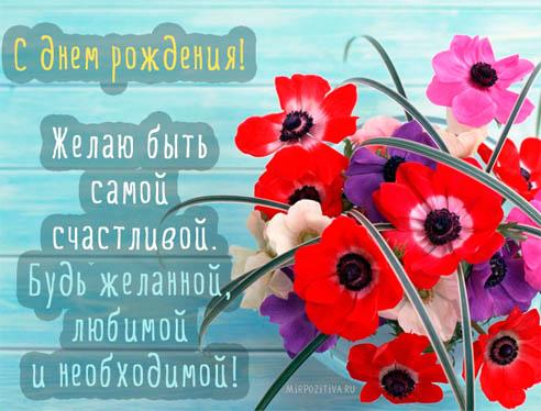 С Днем Рождения свекровь от невестки - прикольные, красивые, крутые 7