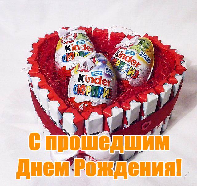 С прошедшим Днем Рождения - поздравления, картинки, открытки 3