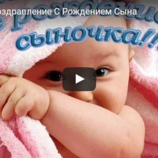 Видео поздравления с рождением сына - красивые, прикольные