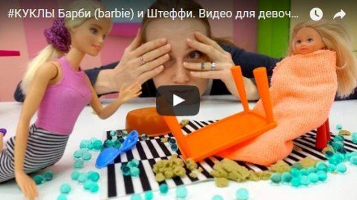 Видео про кукол Барби - очень прикольные и интересные, подборка