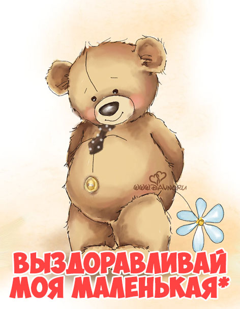 Картинки выздоравливай малыш - красивые, прикольные, приятные 12