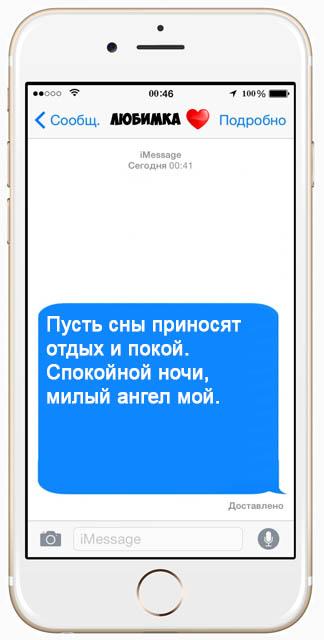 Красивые СМС пожелания спокойной ночи - очень приятные и интересные 7