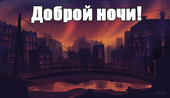 Красивые пожелание спокойной ночи другу - приятные и прикольные 5