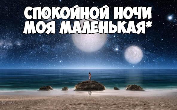 Красивые пожелания спокойной ночи девушке - приятные и нежные 4