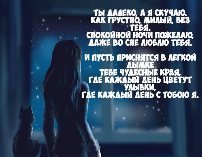 Спокойной ночи открытка мужчине на расстоянии