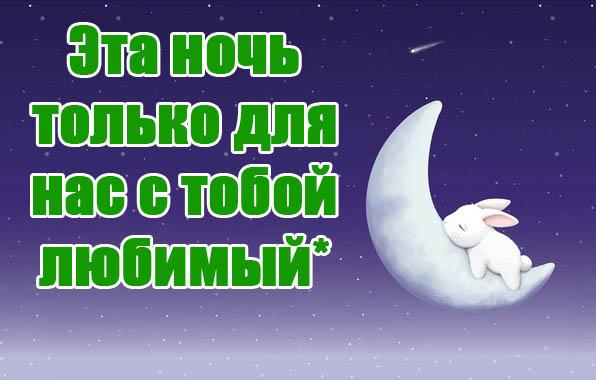 Красивые пожелания спокойной ночи любимому - прикольные, приятные 7