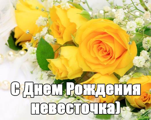 Красивые поздравления невестке от свекрови - С Днем Рождения 5