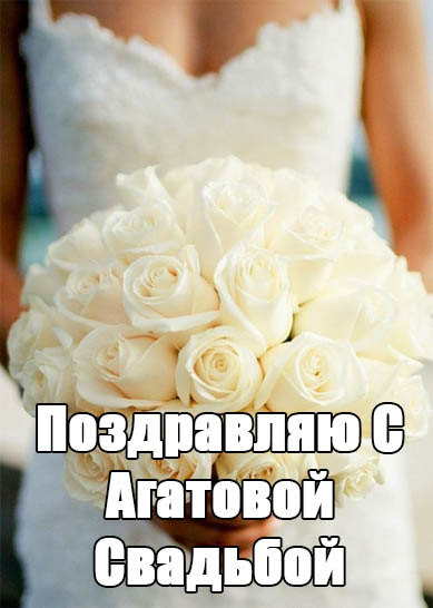 С днем агатовой свадьбы открытка