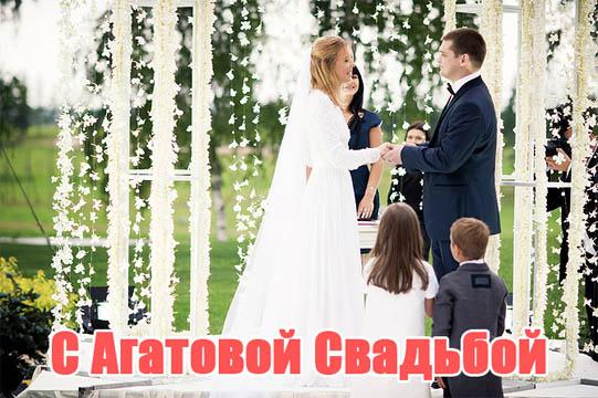 Красивые поздравления с Агатовой свадьбой - открытки, картинки 3