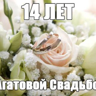 Красивые поздравления с Агатовой свадьбой - открытки, картинки 4