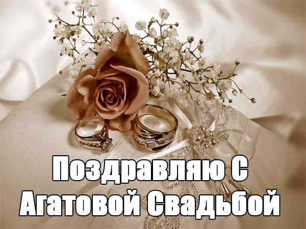Красивые поздравления с Агатовой свадьбой - открытки, картинки 6