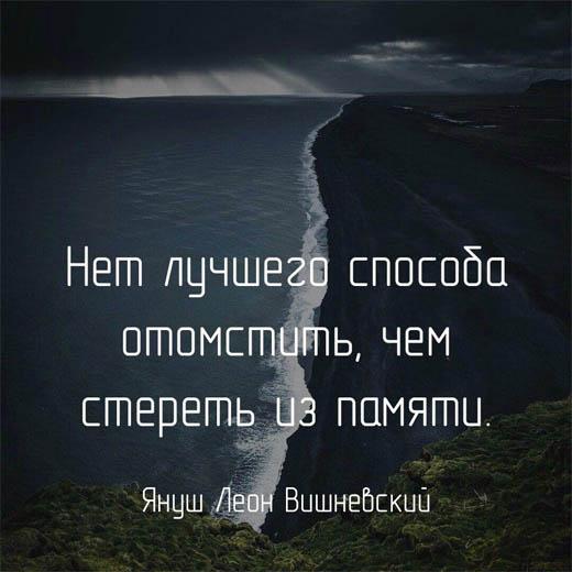 Красивые цитаты со смыслом - короткие, прикольные, новые, свежие 2