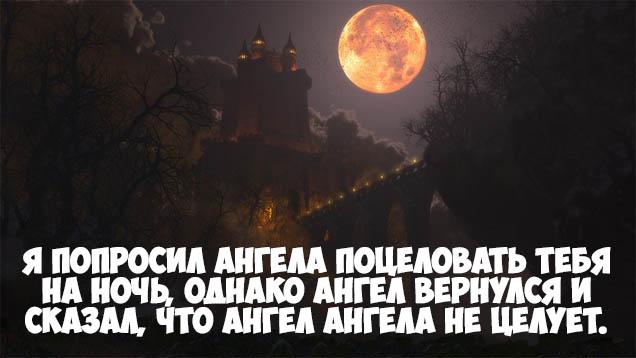 Оригинальные пожелания спокойной ночи - красивые, прикольные 10