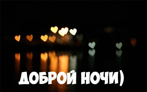 Пожелание спокойной ночи парню - красивые, прикольные, приятные 11