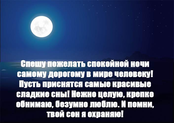 Пожелания спокойной ночи в прозе - красивые, приятные, нежные 11