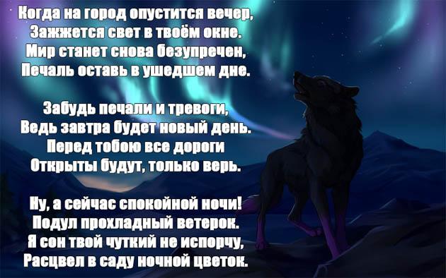 Пожелания спокойной ночи девушке в стихах - красивые, прикольные 3