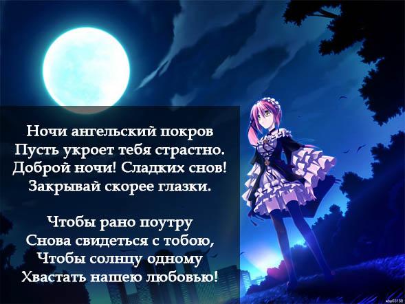 Пожелания спокойной ночи девушке в стихах - красивые, прикольные 4