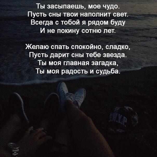 Пожелания спокойной ночи любимой в стихах - красивые, приятные 10