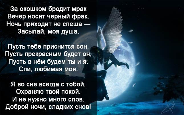Пожелания спокойной ночи любимой в стихах - красивые, приятные 2