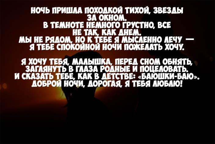 Пожелания спокойной ночи любимой в стихах - красивые, приятные 3
