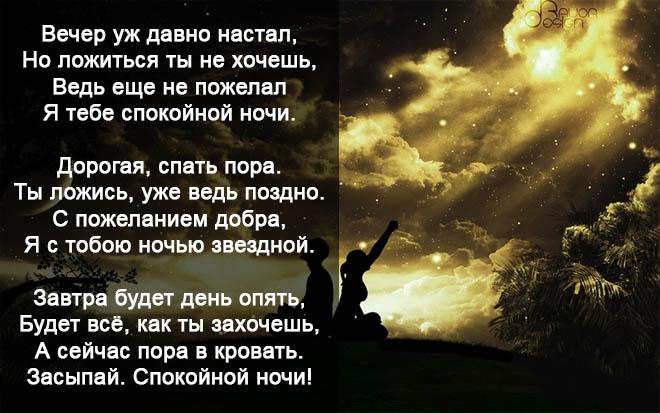 Пожелания спокойной ночи любимой в стихах - красивые, приятные 6