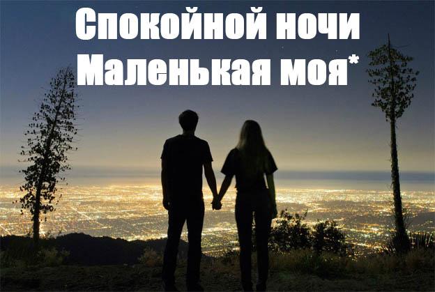 Пожелания спокойной ночи любимой жене - красивые, приятные, нежные 1