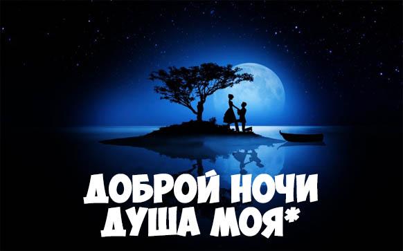 Пожелания спокойной ночи любимой жене - красивые, приятные, нежные 3