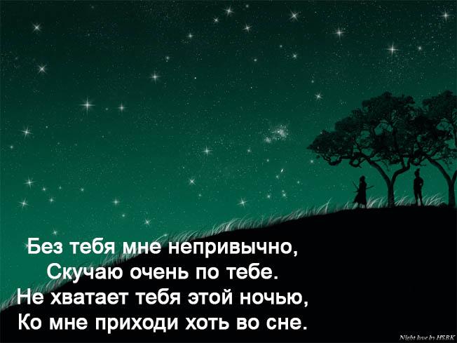 Пожелания спокойной ночи любимой жене - красивые, приятные, нежные 7