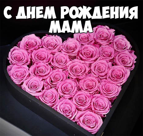 Поздравления С Днем Рождения маме от дочери - красивые, прикольные 2