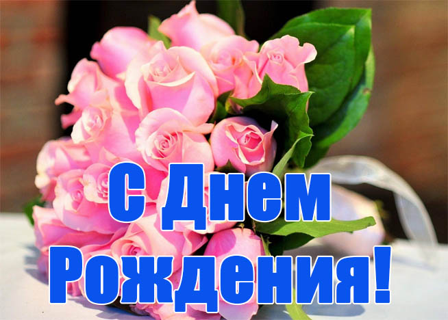 Поздравления С Днем Рождения свекрови от невестки - красивые, прикольные 1