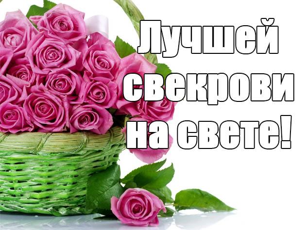 Поздравления С Днем Рождения свекрови от невестки - красивые, прикольные 11