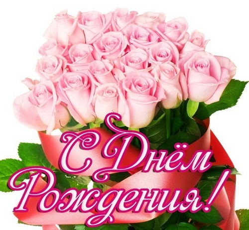 Поздравления С Днем Рождения свекрови от невестки - красивые, прикольные 4