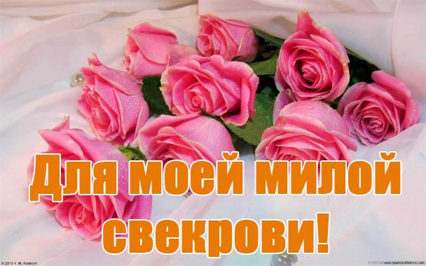 Поздравления С Днем Рождения свекрови от невестки - красивые, прикольные 6