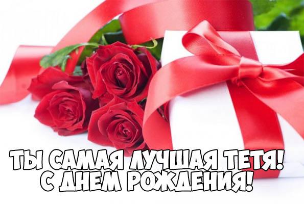 Поздравления С Днем Рождения тете - красивые, прикольные, трогательные 2