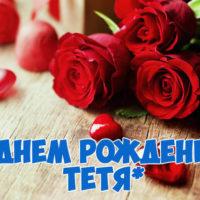 Поздравления С Днем Рождения тете - красивые, прикольные, трогательные 4