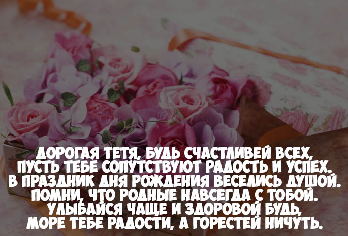 Поздравления С Днем Рождения тете - красивые, прикольные, трогательные 8