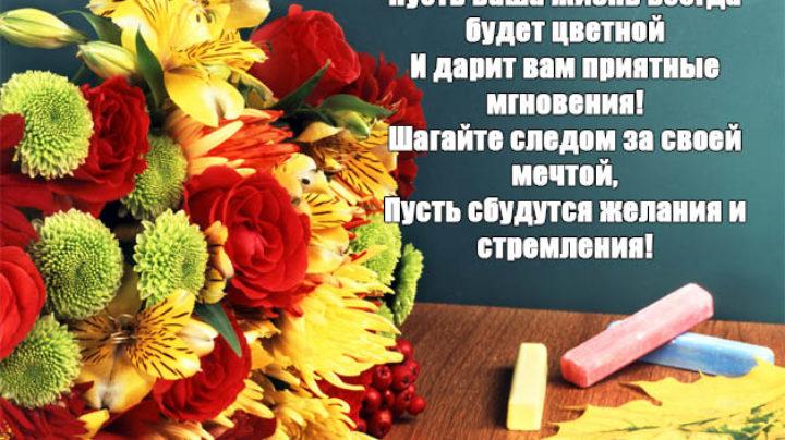 Оки открытка, картинки учительницы на день рождения