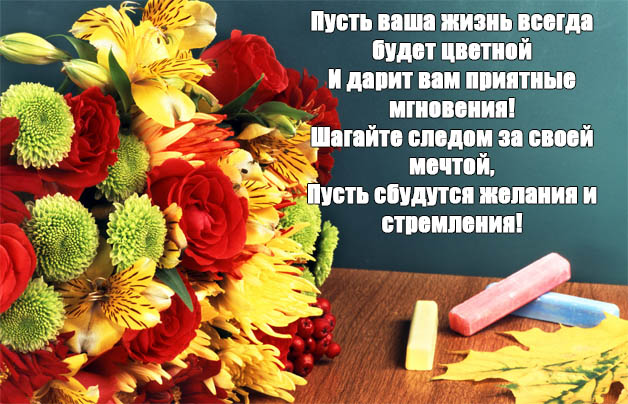 Поздравления учителя С Днем Рождения - красивые, прикольные, крутые 3
