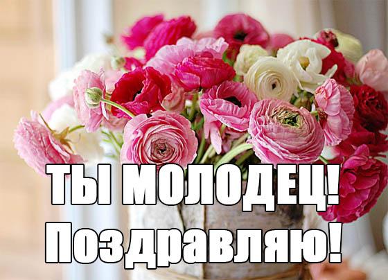Поздравляю, с успехом тебя - картинки, открытки, поздравления 1