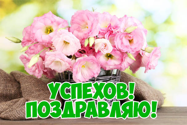 Поздравляю, с успехом тебя - картинки, открытки, поздравления 7