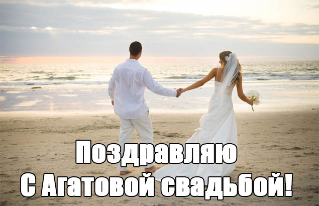 Открытки для агатовой свадьбы, двойные